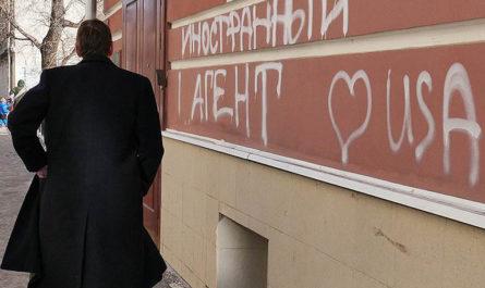 """Зачем России новый закон об """"иностранных агентах""""?"""