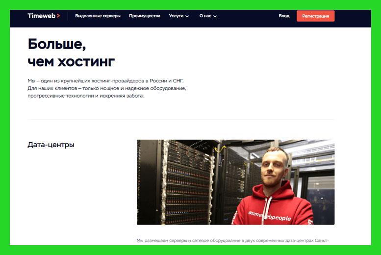 Timeweb (Санкт-Петербург)