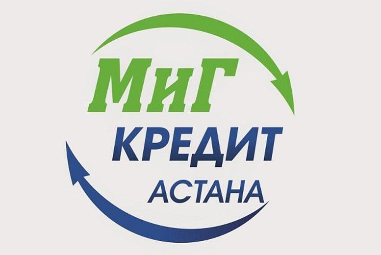 "Преимущества работы с ""МиГ Кредит Астана"""
