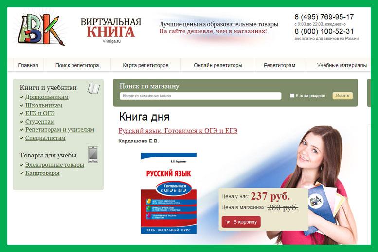 Интернет-магазин Виртуальная книга
