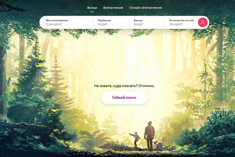 Контент сайта Airbnb