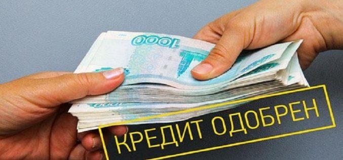 Существуют ли банковские учреждения, которые не отказывают в кредите?