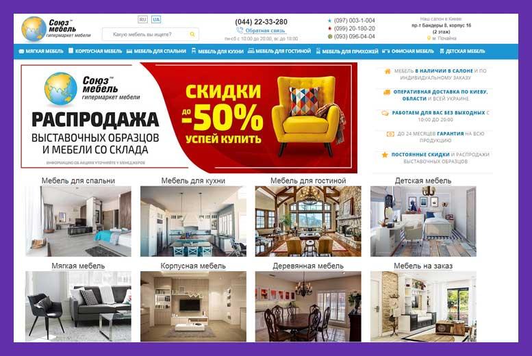 8 лучших онлайн-гипермаркетов для покупки мебели