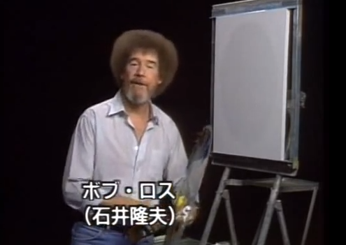 Боб Росс был особенно популярен в Японии